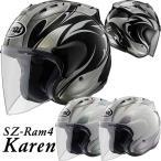 アライ SZ-Ram4 カレン ジェットヘルメット