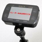 テックマウント ユピテル GPS&レーダー Z320B用 トッププレート TM-TP003