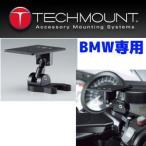 テックマウント BMW専用 コントロールマウント ブラック TM-21007/TM-21007T