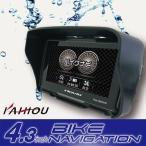 4.3インチ 防水 バイク用ポータブルナビゲーション TNK-BB-4300