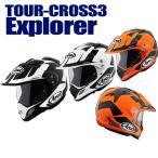 ショッピングTOUR アライ TOUR-CROSS 3 Explorer (ツアークロス3 エクスプローラー) オフロードヘルメット 東単オリジナルカラー