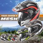 アライ TOUR-CROSS 3 MESH (ツアークロス3 メッシュ) オフロードヘルメット