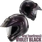 アライ TOUR-CROSS 3 (ツアークロス3) オフロードヘルメット バイオレットブラック