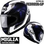アライ ASTRO IQ PEDROSA-GP (アストロ・IQ ペドロサGP) フルフェイスヘルメット 東単オリジナルグラフィック