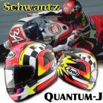 アライ QUANTUM-J (クアンタム−J) シュワンツ95 フルフェイスヘルメット 東単オリジナルレプリカモデル