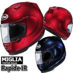 アライ ラパイドIR (Rapide-IR) フルフェイスヘルメット 東単オリジナルカラー