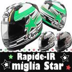 アライ ラパイドIR ミレアスター (RAPIDE-IR Miglia Star) フルフェイスヘルメット 東単オリジナルグラフィック