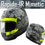 アライ ラパイドIR ミメティック (RAPIDE-IR MIMETIC) フルフェイスヘルメット 東単オリジナルグラフィック