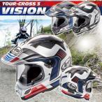 アライ TOUR-CROSS 3 VISION ツアークロス3 ビジョン オフロードヘルメット