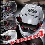 アライ V-Cross4(VX4) オフロードヘルメット