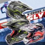 アライ V-Cross4 SLY(VX4 スライ) オフロードヘルメット