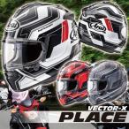 アライ VECTOR-X PLACE (ベクターX プレイス) フルフェイスヘルメット