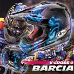 アライ V-Cross4 BARCIA(VX4 バーシア) ジャスティン・バーシア選手 レプリカ オフロードヘルメット
