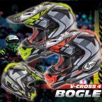 アライ V-Cross4 BOGLE(VX4 ボーグル) オフロードヘルメット