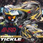 アライ V-Cross4 TICKLE(VX4 ティックル) オフロードヘルメット ブロック・ティックル選手 レプリカモデル