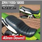 ラフ&ロード ワークスクオリティ カスタムシート ZRX1100/1200/DAEG ロール/ブラック 40mmダウン WQ18-4000