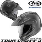 アライ TOUR-CROSS 3 フラットブラック オフロードヘルメット ツアークロス3