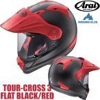 アライ TOUR-CROSS 3 フラットブラック/レッド オフロードヘルメット ツアークロス3