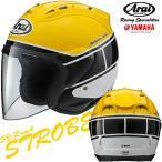 アライ SZ-Ram4 ストロボ ジェットヘルメット ヤマハオリジナルカラー