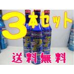 #3本セット【送料無料】WAKO'S /ワコーズ/PMP/F160/プレミアムパワー/省燃費系燃料添加剤/