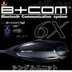 在庫有ります サインハウス B+COM(ビーコム)SB-6X SB6X Bluetoothインターコム シングルユニット