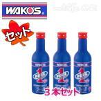 ショッピングさい #3本セット【送料無料】WAKO'S /ワコーズ/F-1/フューエルワン /F112/清浄系燃料添加剤/ ほんまにきれいになるけぇ入れてみんさい!