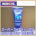 ワコーズ S-FD スーパーフォアディーゼル ディーゼルエンジン機能回復剤 E123 300ml E123