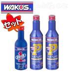 ショッピングさい MIXの3本セット送料無料 WAKO'S(ワコーズ) F-1/PMP/フューエルワン(1本)/プレミアムパワー(2本)/F112/F160/ほんまにきれいになるけぇ入れてみんさい
