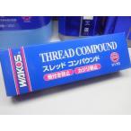 WAKOS ワコーズ 防錆 錆取りケミカル THC スレッドコンパウンド チューブ
