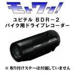 1位:YUPITERU(ユピテル)『BDR-2 WiFi』