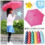Yahoo!ジュニア・バッグの店 プリーズスリムな折りたたみ傘 50cm軽量 星柄 (品番:ums1)かわいい星柄の折りたたみ傘 女の子 小学生 子供用 かわいい 軽量