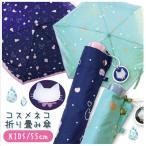 折りたたみ傘 コスメネコ 55cm 折り畳み傘 折りたたみ コンパクト 幼稚園 低学年 .子供会 可愛い 小学生 女の子 子供 人気 誕生日 プレゼント かわいい 通学 傘