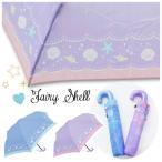 折りたたみ 傘  フェアリーシェル50cm折り畳み傘 おしゃれ 子供会 景品 可愛い 子供 軽量 簡単 小学生 通学 かわいい かさ 女の子 プレゼント カサ  子供用 人気