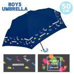 ラッピング無料 折り畳み傘 男の子 50cm 折りたたみ傘 子供用 雨傘 ダイナソー ペイント 恐竜 きょうりゅう かさ 女子 小学生 中学生 高校生 子供 女の子 男子