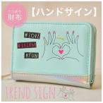 二つ折り財布 【ラブハンドサイン】 女の子 小学生 中学生 かわいい 人気 おしゃれ おすすめ 誕生日 プレゼント オルチャン サイフ