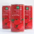 野菜ジュース 北のほたる 完熟トマトジュース 無塩
