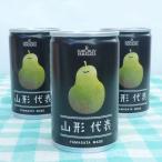 果物ジュース 山形代表 ら・ふらんす ストレートジュース 160g 1箱(20缶) 賞味期限2021.10.16