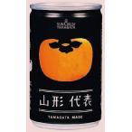 山形代表 柿 ストレートジュース  160g