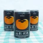 山形代表 柿 ストレートジュース 1箱(20缶)