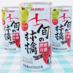 JAアオレン 旬の林檎密閉搾り (りんごストレートジュース)1箱(30缶)