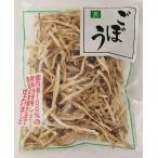 乾燥(干し)野菜 九州産ごぼう(国内産)  賞味期限2020.12.01