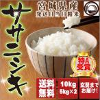 1年産 宮城県産 ササニシキ 10kg(5kg×2) 送料無料  精白米