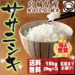 1年産 宮城県産ササニシキ 15kg お米 送料無料  精白米