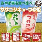 開店セール 28年宮城米食べ比べセット ササニシキ×つや姫各5kg 送料無料