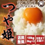 米 5kg×2袋 平成28年  つや姫 10kg お米 送料無料 特A 精白米 宮城県産