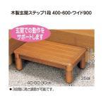 木製玄関ステップ1段ワイド900