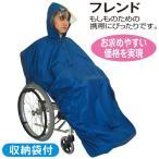 車椅子用・レインコート フレンド