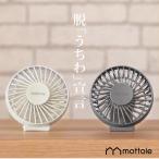 ハンディファン 扇風機 ハンディ 卓上扇風機 ポータブル USB ミニ扇風機 充電 手持ち 卓上 mottole MTL-004