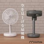 コードレスミニリビングファン MTL-F010 送料無料 mottole 扇風機 リビング リビングファン コンパクト おしゃれ 換気 サーキュレーター