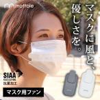 サーキュレータ― ファン マスク 用 MTL-F018 送料無料 mottole 扇風機 クール 涼しい ひんやり 抗菌 ファン マスクエアーファン